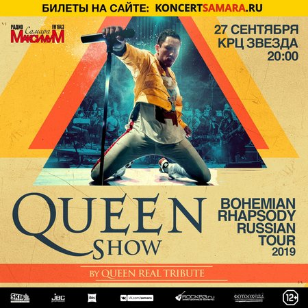 Queen Real Tribute концерт в Самаре 27 сентября 2019
