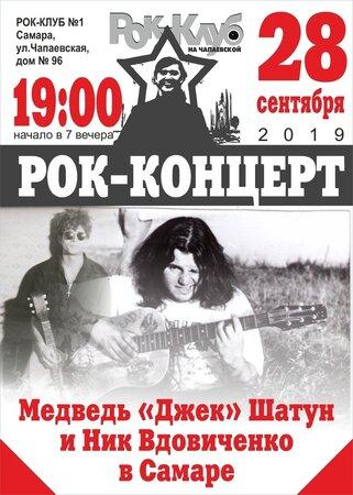 Медведь Шатун, Николай Вдовиченко концерт в Самаре 28 сентября 2019