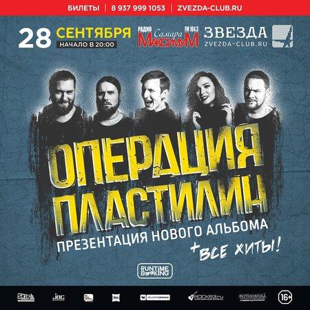 Операция Пластилин концерт в Самаре 28 сентября 2019
