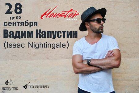 Вадим Капустин концерт в Самаре 28 сентября 2019