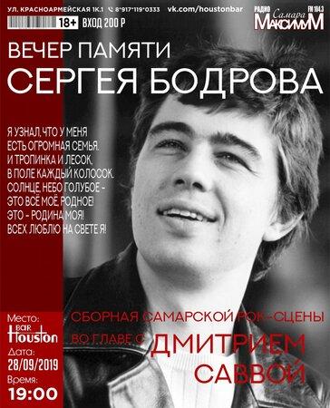 Вечер памяти Сергея Бодрова концерт в Самаре 28 сентября 2019