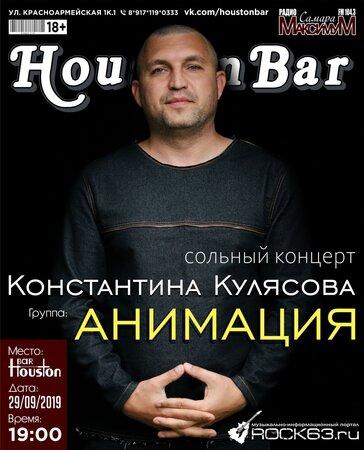 Константин Кулясов концерт в Самаре 29 сентября 2019