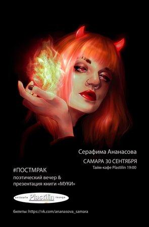 Серафима Ананасова концерт в Самаре 30 сентября 2019