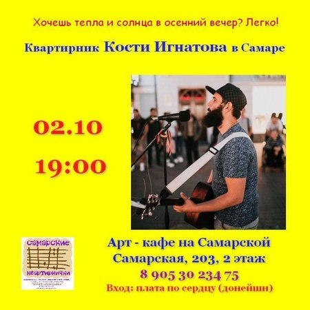 Константин Игнатов концерт в Самаре 2 октября 2019