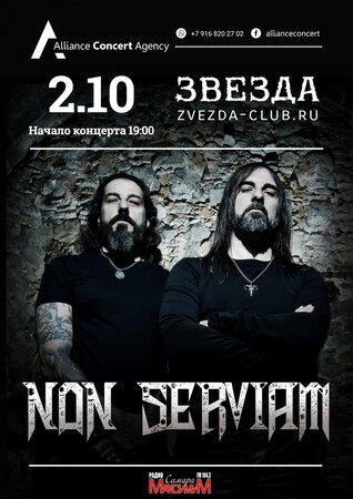 Non Serviam концерт в Самаре 2 октября 2019