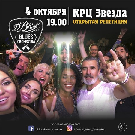 D'Black Blues Orchestra концерт в Самаре 4 октября 2019