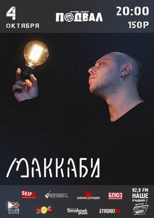 Маккаби концерт в Самаре 4 октября 2019