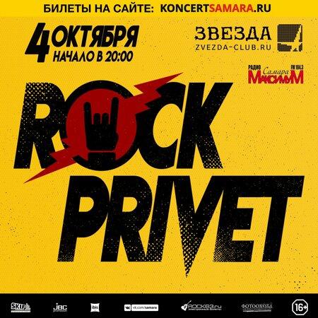 Rock Privet концерт в Самаре 4 октября 2019