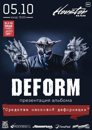 Deform концерт в Самаре 5 октября 2019