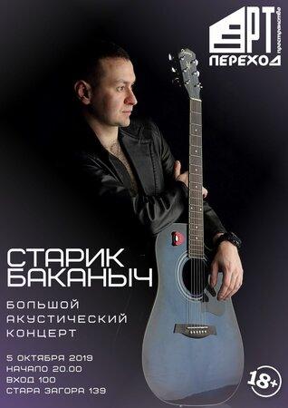 Евгений Баканов концерт в Самаре 5 октября 2019