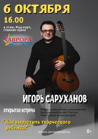 Игорь Саруханов концерт в Самаре 6 октября 2019