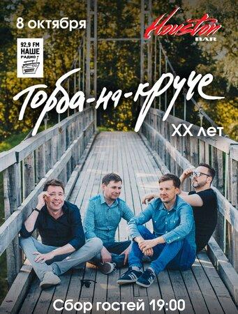 Торба-на-Круче концерт в Самаре 8 октября 2019