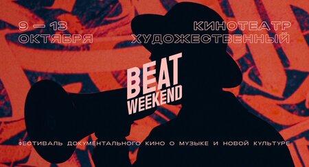Beat Weekend 2019 концерт в Самаре 9 октября 2019