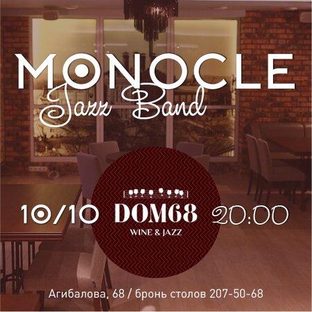 Monocle концерт в Самаре 10 октября 2019