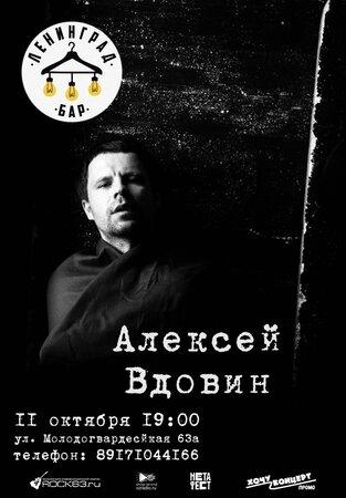 Алексей Вдовин концерт в Самаре 11 октября 2019