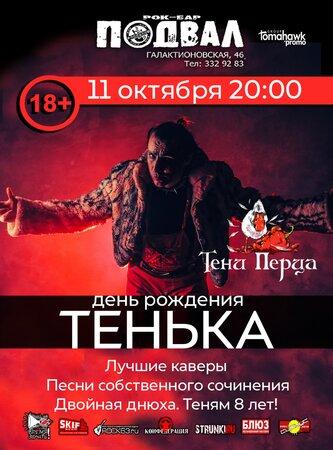 Тени Перца концерт в Самаре 11 октября 2019