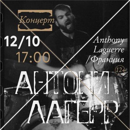 Anthony Laguerre концерт в Самаре 12 октября 2019