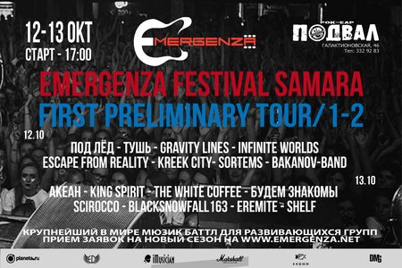 Emergenza Festival концерт в Самаре 12 октября 2019