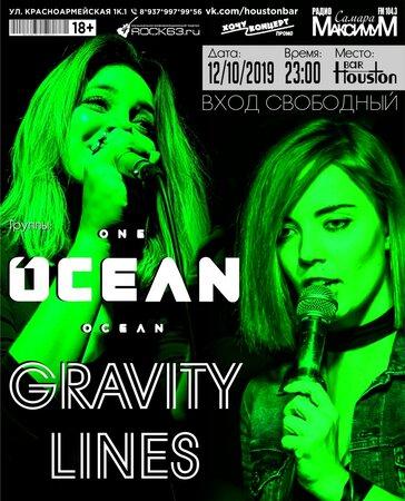 OneOcean, Gravity Lines концерт в Самаре 12 октября 2019