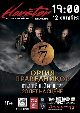 Оргия Праведников концерт в Самаре 12 октября 2019