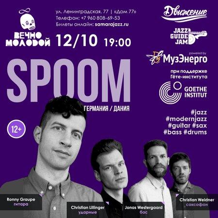 Spoom концерт в Самаре 12 октября 2019