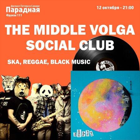 The Middle Volga Social Club концерт в Самаре 12 октября 2019