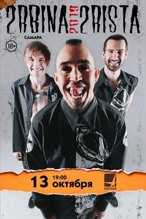 2rbina 2rista концерт в Самаре 13 октября 2019