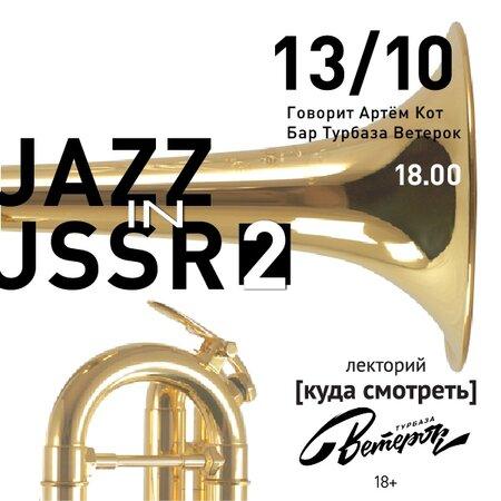 Jazz in USSR 2  концерт в Самаре 13 октября 2019