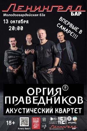 Оргия Праведников концерт в Самаре 13 октября 2019