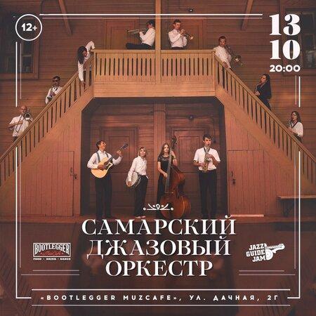 Самарский Джазовый Оркестр концерт в Самаре 13 октября 2019