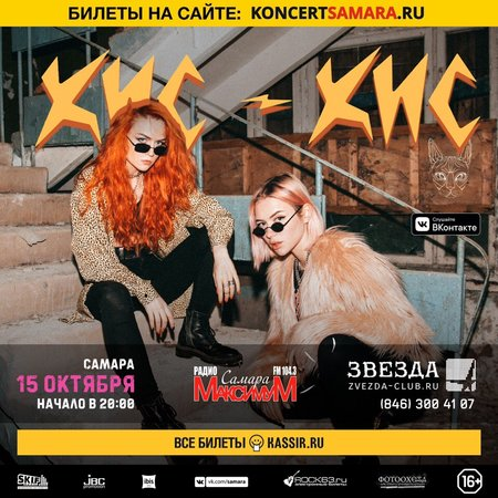 кис-кис концерт в Самаре 15 октября 2019