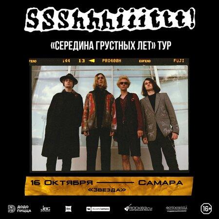 ssshhhiiittt! концерт в Самаре 16 октября 2019