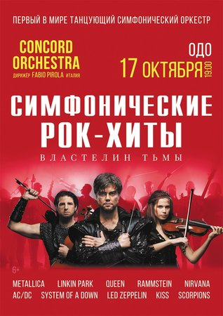 Concord Orchestra концерт в Самаре 17 октября 2019