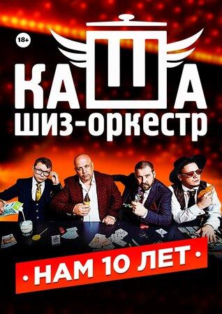 Каша концерт в Самаре 17 октября 2019