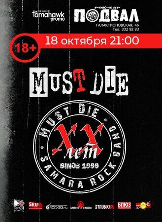 Must Die концерт в Самаре 18 октября 2019