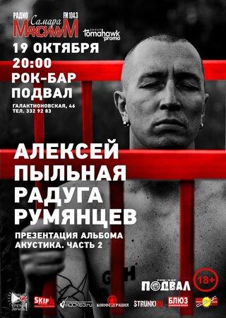 Алексей Румянцев концерт в Самаре 19 октября 2019
