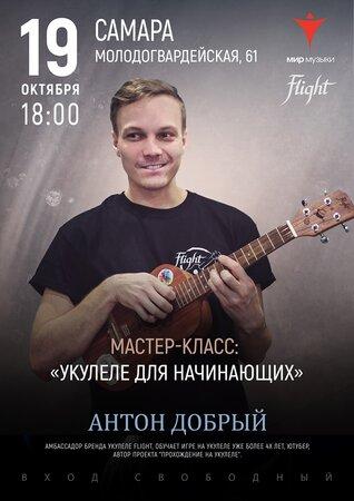 Антон Добрый концерт в Самаре 19 октября 2019