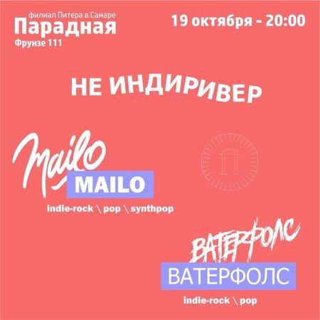 Mailo, Ватерфолс концерт в Самаре 19 октября 2019