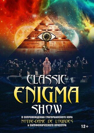 Classic Enigma Show концерт в Самаре 20 октября 2019