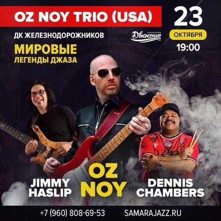 Oz Noy Trio концерт в Самаре 23 октября 2019