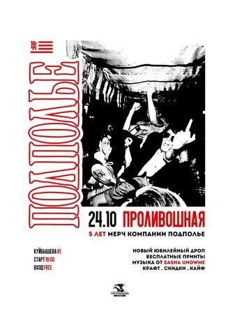 Подполье: 5 лет концерт в Самаре 24 октября 2019