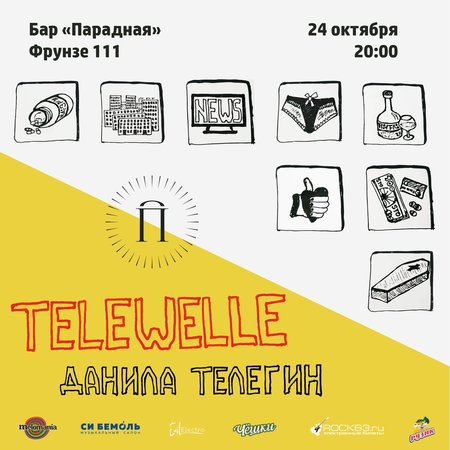 Telewelle концерт в Самаре 24 октября 2019