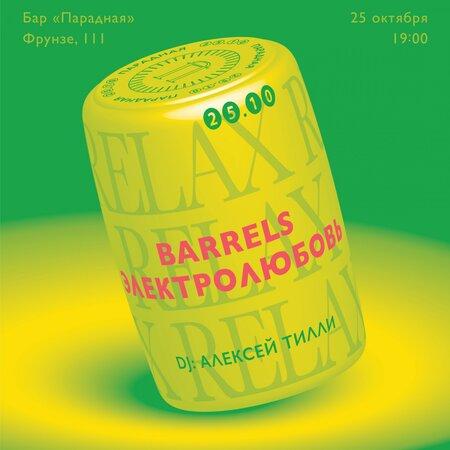 Barrels, Электролюбовь концерт в Самаре 25 октября 2019