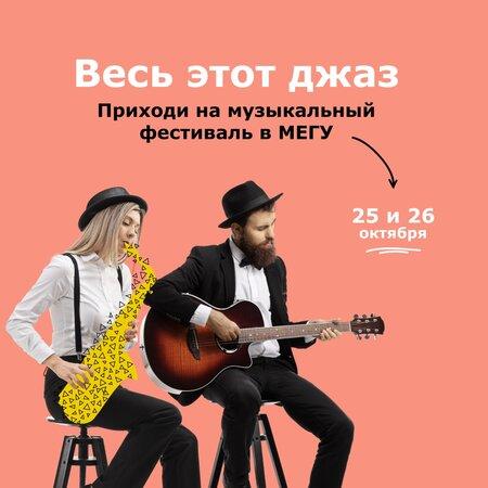 Фестиваль джаза концерт в Самаре 25 октября 2019