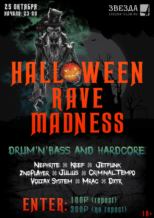Halloween Rave Madness концерт в Самаре 25 октября 2019