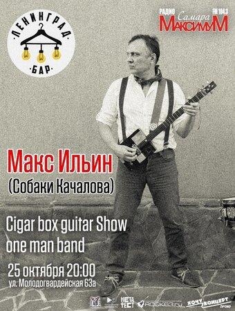 Макс Ильин концерт в Самаре 25 октября 2019