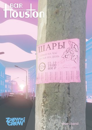 Шары концерт в Самаре 25 октября 2019