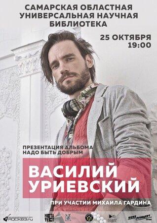 Василий Уриевский концерт в Самаре 25 октября 2019