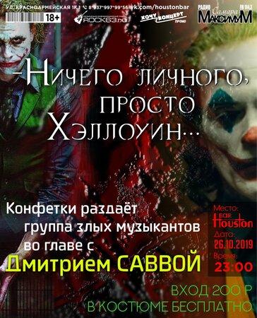 Дмитрий Савва концерт в Самаре 26 октября 2019