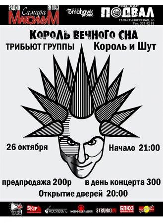 Король вечного сна концерт в Самаре 26 октября 2019
